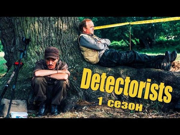 Искатели сокровищ Detectorists 1 сезон 2 серия