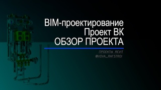 BIM проектирование. Проект ВК в REVIT. Обзор проекта ВК.