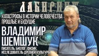 Владимир Шемшук   Катастрофы в истории человечества - прошлые и будущие.