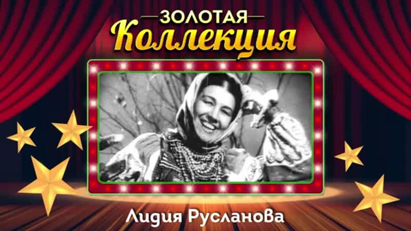 Лидия Русланова Золотая коллекция песен