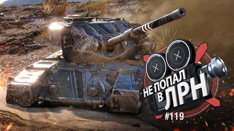 НЕ ПОПАЛ В ЛРН №119 Броненосец картонкин World of Tanks