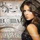 Nyusha - Hello