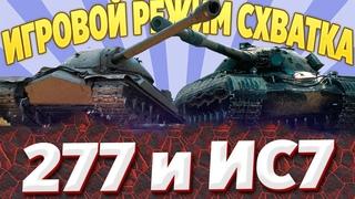 Новый игровой режим Схватка wot - Объект 277 и ИС7 разносят врагов.