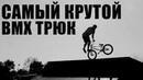 How to footjam tailwhip . Как сделать трюк Футджем Тейлвип на велосипеде BMX.