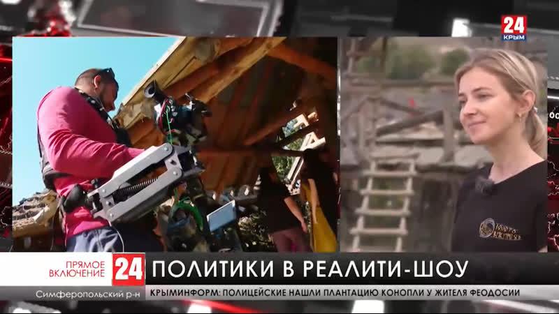 27 09 2020 Наталья Поклонская в реалити шоу Золото Викингов