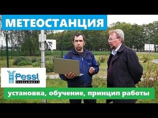 Обзор метеостанции Pessl Instruments установка, обучение, принцип работы