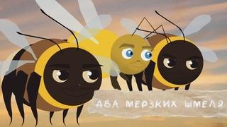Два мерзких шмеля/Юлик и Кузьма/Анимация