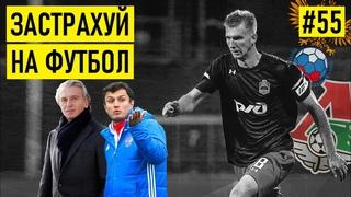 ПОЧЕМУ УМИРАЮТ ФУТБОЛИСТЫ?! Боль / травмы / смерть в русском футболе