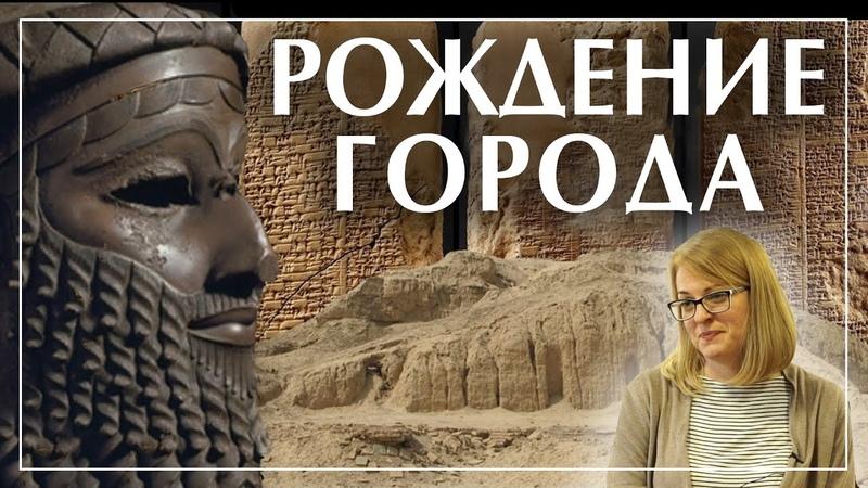 Рождение города на Древнем Востоке Шумеры Вавилон Иерихон Зиккурат Гёбекли Тепе Дарья Зиборова