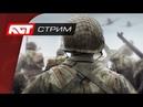 Call of Duty WW2 Call of Duty Modern Warfare 2019 Стрим ✪ Тестим Logitech Pro X Gaming