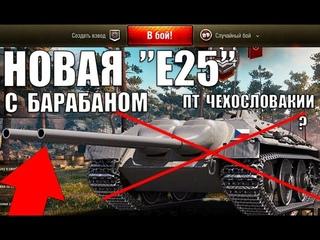 """НОВАЯ """"E25"""" С БАРАБАНОМ НА 4 СНАРЯДА! ИМБА 10лвл И ВЕТКА ПТ ЧЕХОСЛОВАКИИ в World of Tanks?"""