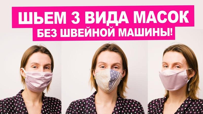 3 идеи сшить маску для лица без швейной машинки за 5 минут Хочу Шить