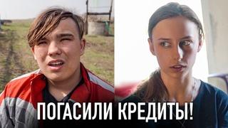 ПОГАСИЛИ КРЕДИТЫ НА 200 000 рублей семьям из деревни.