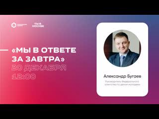 О важных вещах и крупных форумах расскажет Александр Бугаев