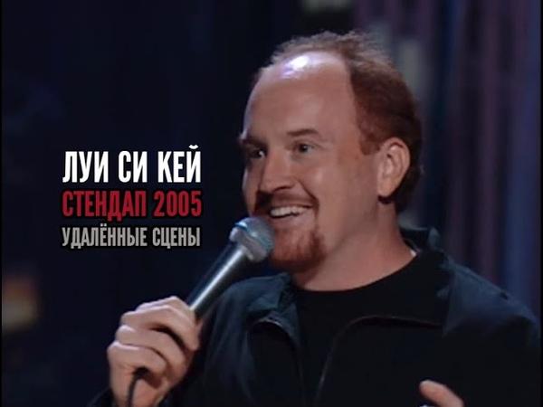 Луи Си Кей Стендап 2005 Удалённые сцены Озвучка Rumble