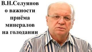 Профессор В.Н. Селуянов о важности приёма минералов на голодании