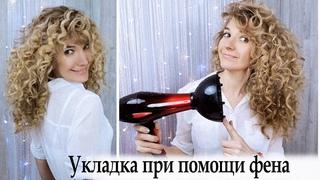 Укладка волос диффузором.Супер локоны. Кудри на прямые волосы. урок №97