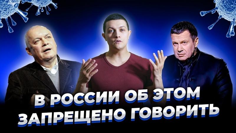 Как КИТАЙ победил КОРОНАВИРУС? В России об этом НЕЛЬЗЯ говорить!