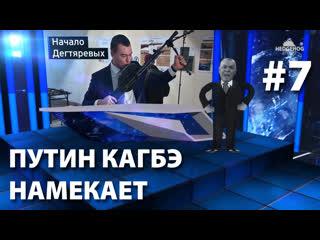 Тень Киселева - Путин как бы намекает ()
