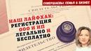 Регистрация ИП и Регистрация ООО . Как зарегистрировать ООО и ИП бесплатно самому в Саратове