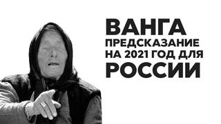 Ванга предсказание на 2021 год для России. Самый точный прогноз