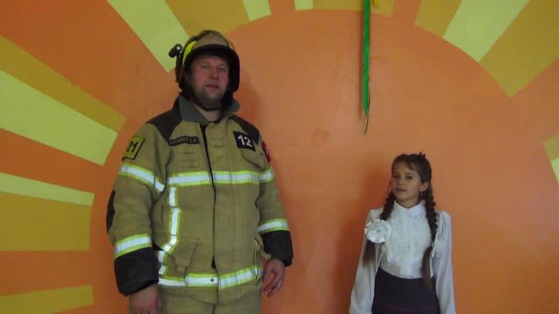 Елтышева Мария, Мой папа – пожарный отважный.