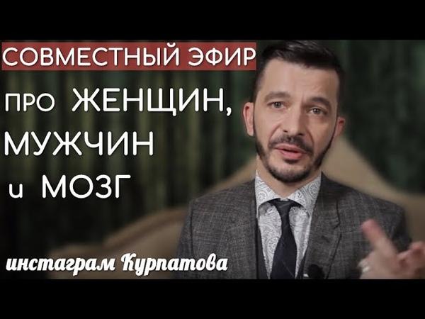 Про женскую логику отношения и любовь Совместный эфир Андрея Курпатова и Натальи Красновой