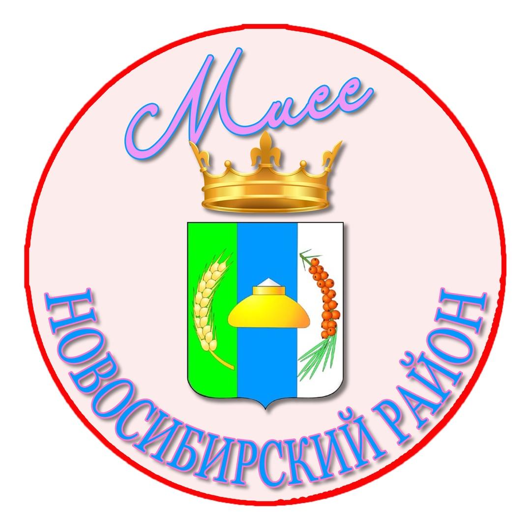 Афиша Новосибирск Мисс Новосибирский район 2020