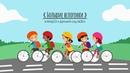 Большие велогонки в МАДОУ Детский сад № 30