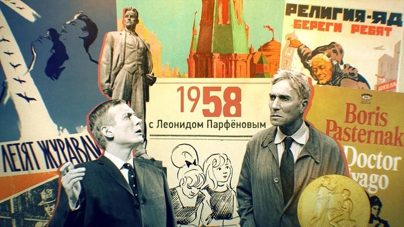 1958 Доктор Живаго Бидструп и Эффель Снова борьба с церковью Летят журавли золото Канн