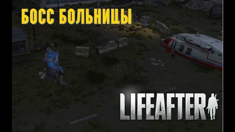 LifeAfter EU Больница Баг Босса
