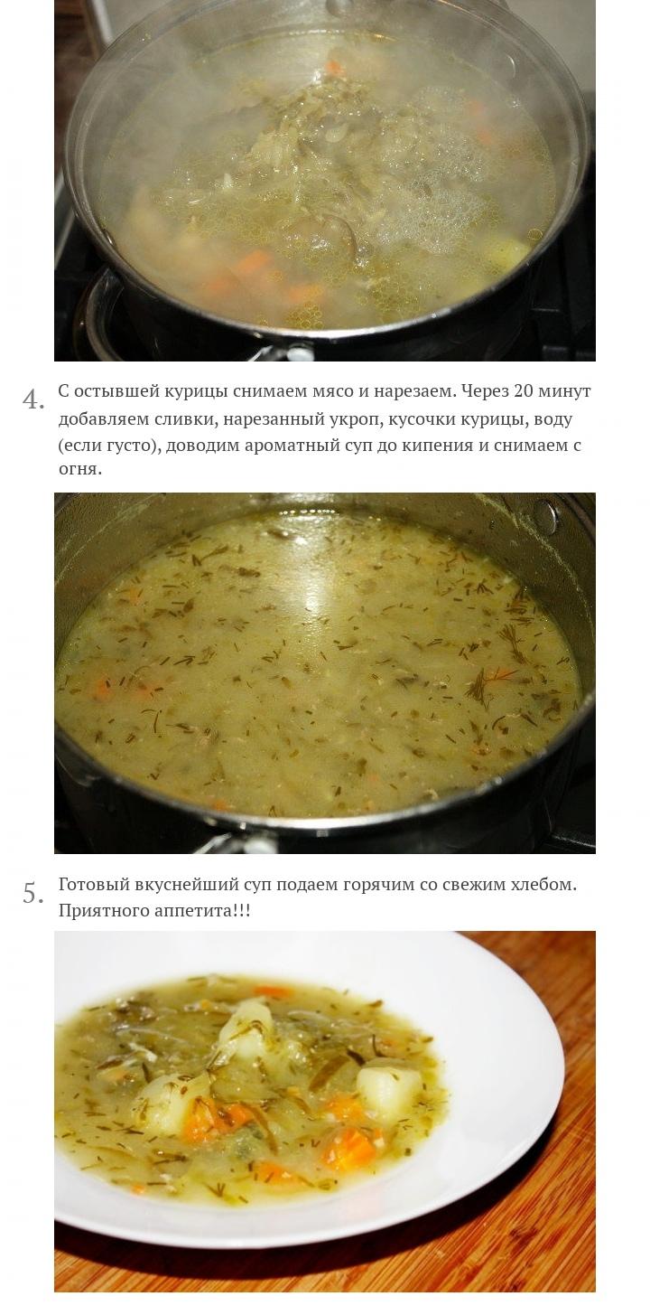 Куриный суп с солеными огурцами, изображение №3