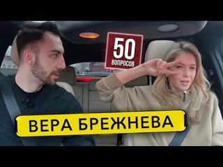 """Вера Брежнева - фотки в ванной, сцена с Асмус, Зеленский (""""50 вопросов"""" )"""