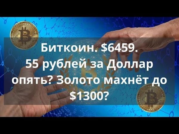 Биткоин $6459 55 рублей за Доллар опять Золото махнёт до $1300 Курс Bitcoin