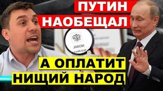 Путин обещает, а Платит за Всё нищий Народ❗ Депутат Бондаренко разоблачил лживого карлика 👹