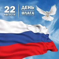 22 августа — День Государственного флага Российской Федерации