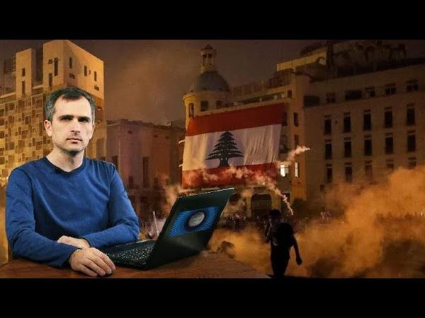 Ливанский бунт При чем тут Россия и очень большая нефть