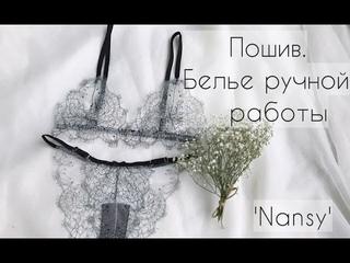 Пошив. Белье ручной работы. Комплект 'Nansy'. DIY LACE BRALETTE LINGERIE SET