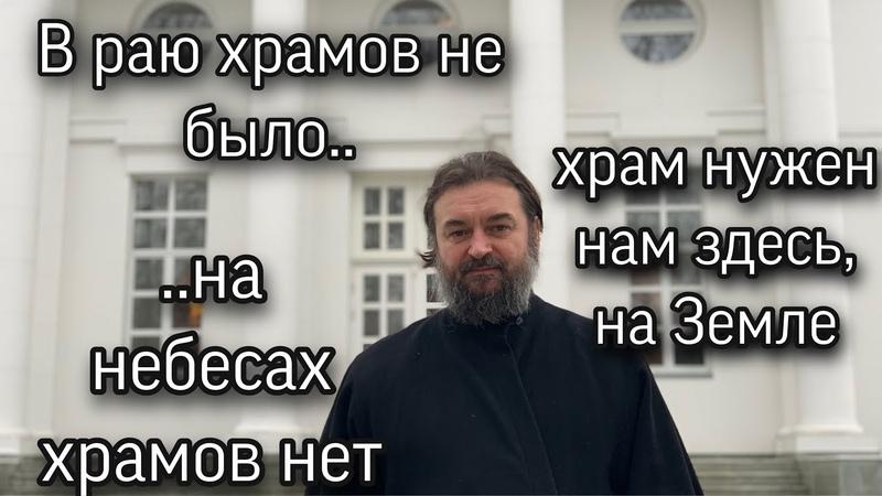 Цель человеческой жизни стать храмом Божиим Протоиерей Андрей Ткачёв