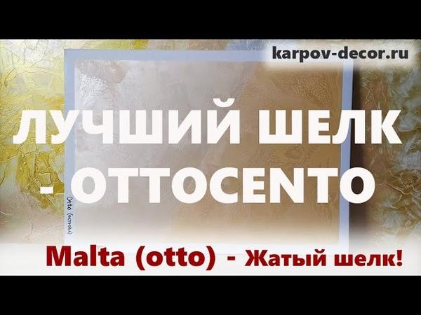 Malta Otto острова Жатый шелк Клип 1мин эффекты Декоративная штукатурка