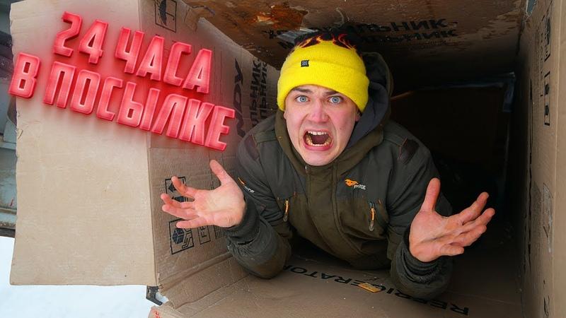 24 часа в коробке Отправили по почте в другую страну
