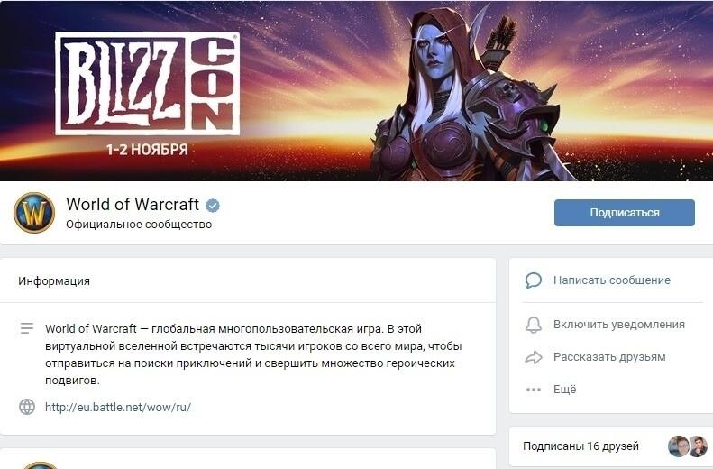 Как найти геймеров во ВКонтакте для рекламы?, изображение №7