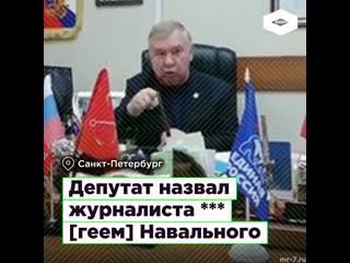 В Санкт-Петербурге депутат назвал журналиста *** [геем] Навального I ROMB
