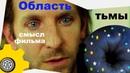 Область тьмы СКРЫТЫЙ СМЫСЛ обзор фильма ОБЛАСТИ ТЬМЫ 2011