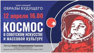 Космос в советском искусстве и массовой культуре. Цикл лекций «Образы будущего».
