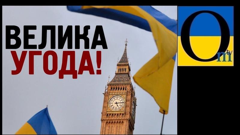 Гарні новини Україна матиме важливу угоду із британцями