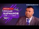 Руслан Карманов в прямом эфире программы ОБРАТНЫЙОТСЧЁТ