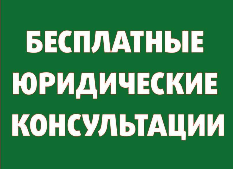 бесплатно юридическая консультация в новокузнецке