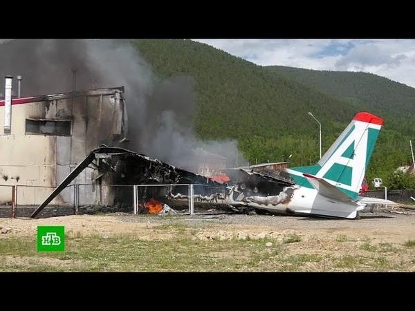 Катастрофа Ан-24 в Бурятии: пилота заменили в последний момент