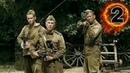 Мощный фильм про военную разведку 2 ЧАСТЬ Чужая Земля Русские детективы